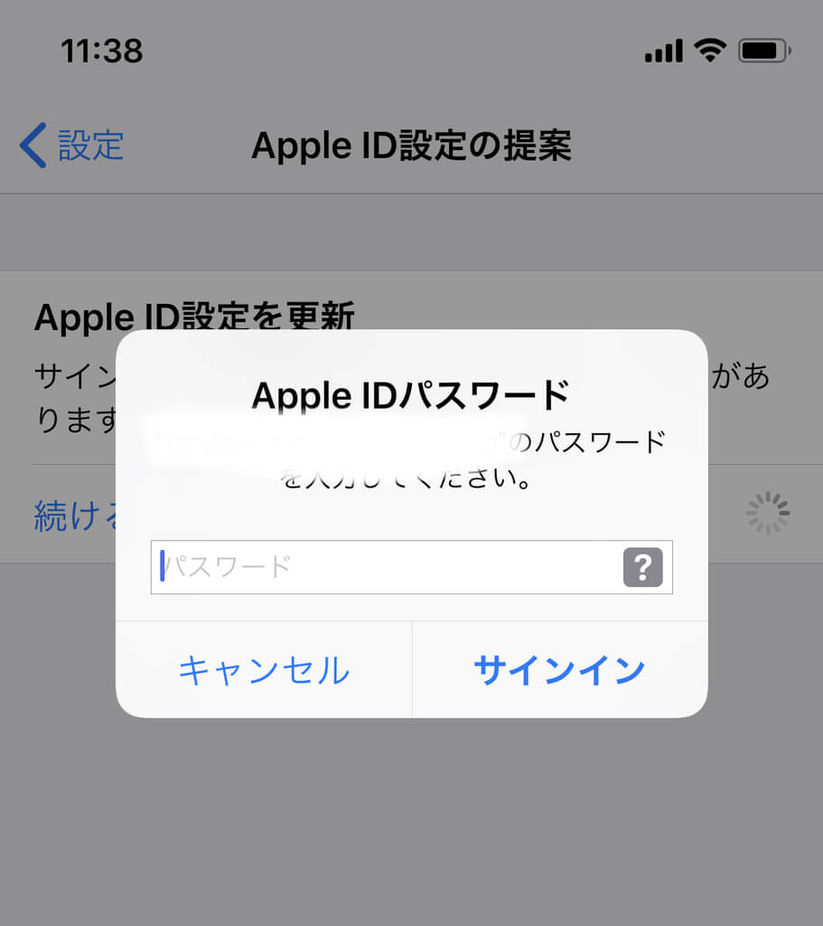Id 変更 アップル