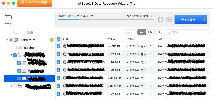 復元したファイル一覧