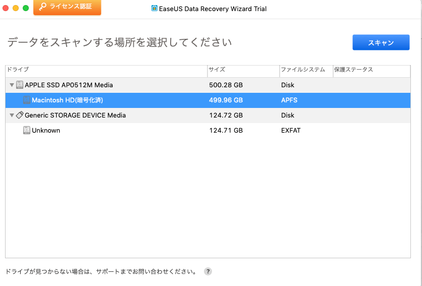 「Data Recovery Wizard for Mac pro」起動画面