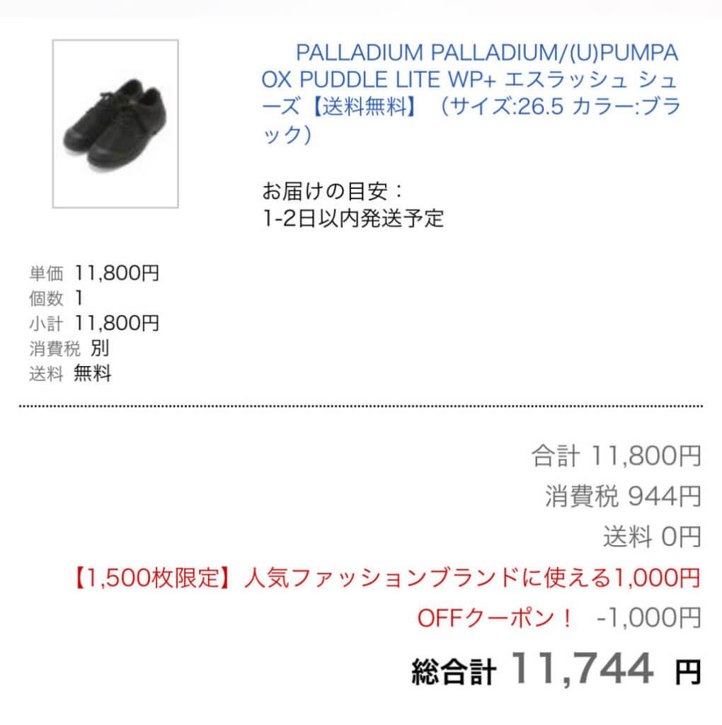 靴を楽天で購入の詳細