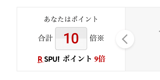 SPUで10倍
