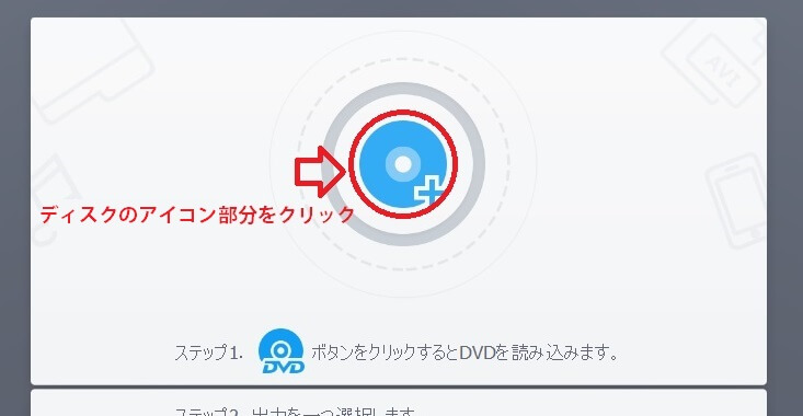 DVDのアイコン部分をクリック