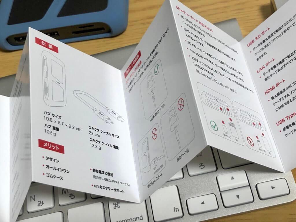 日本語の取扱説明書