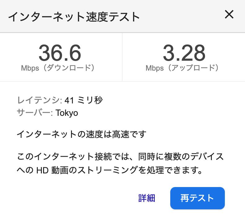 LAN経由のスピード