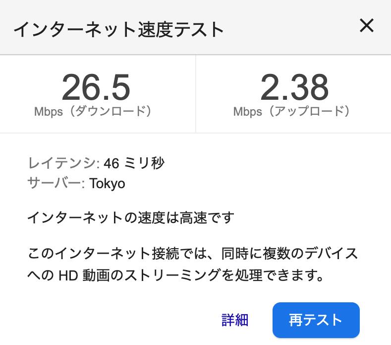 wifi経由のスピード