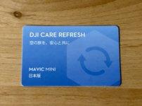DJI Care Refresh表