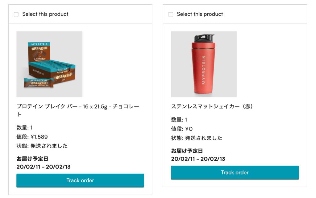商品を選択