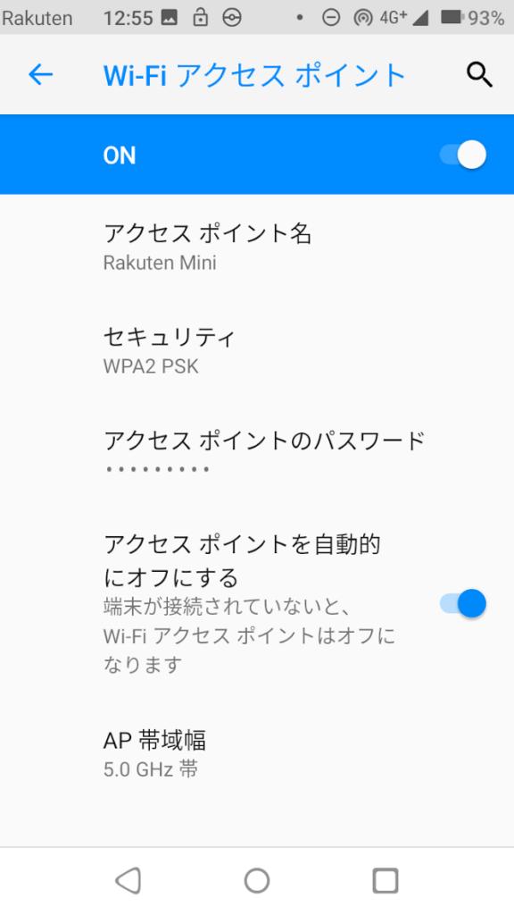 アクセスポイント設定画面